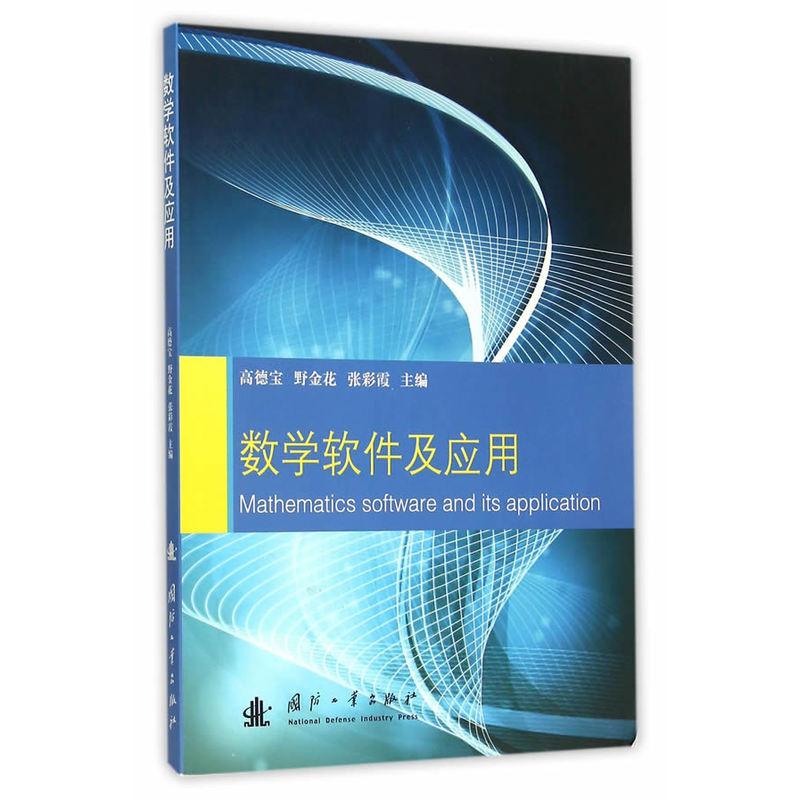 【旧书二手书8成新】数学软件及应用 高德宝 国防工业出版社 9787118105575 旧书,6-9成新,无光盘,笔记或多或少,不影响使用。辉煌正版二手书。