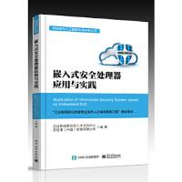 正版-YL-嵌入式安全处理器应用于实践 工业和信息化部人才交流中心 9787121349720 电子工业出版社 枫林苑