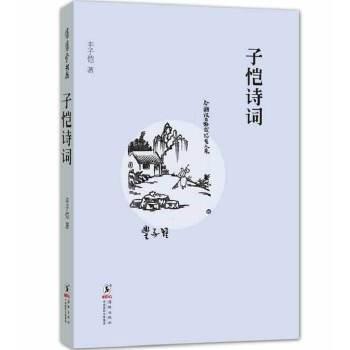 缘缘堂书丛:子恺诗词