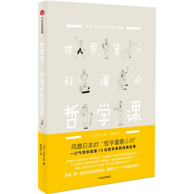 新思文库·世界第一好懂的哲学课风靡日本像小说一样好读的哲学入门书,一口气带你读懂15位哲学家的经典名著;专门写给千万年轻人,引导正在读书的你、已经踏上社会的你,以哲学的智慧,进入生活中所见、所感事物的核心