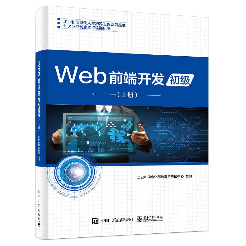 Web前端开发(初级)(上册)