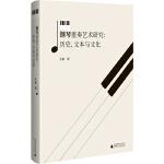 钢琴重奏艺术研究:历史、文本与文化