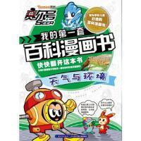 正版图书 赛尔号我的套百科漫画书 天气与环境 郭��,尹雨玲 9787556012954 长江少年儿童出版社