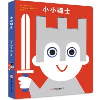 法国洞洞认知游戏书:小小骑士(孩子喜爱的对抗、策略、重建,让孩子更有担当,开动大脑创造无限,0~3岁适读)