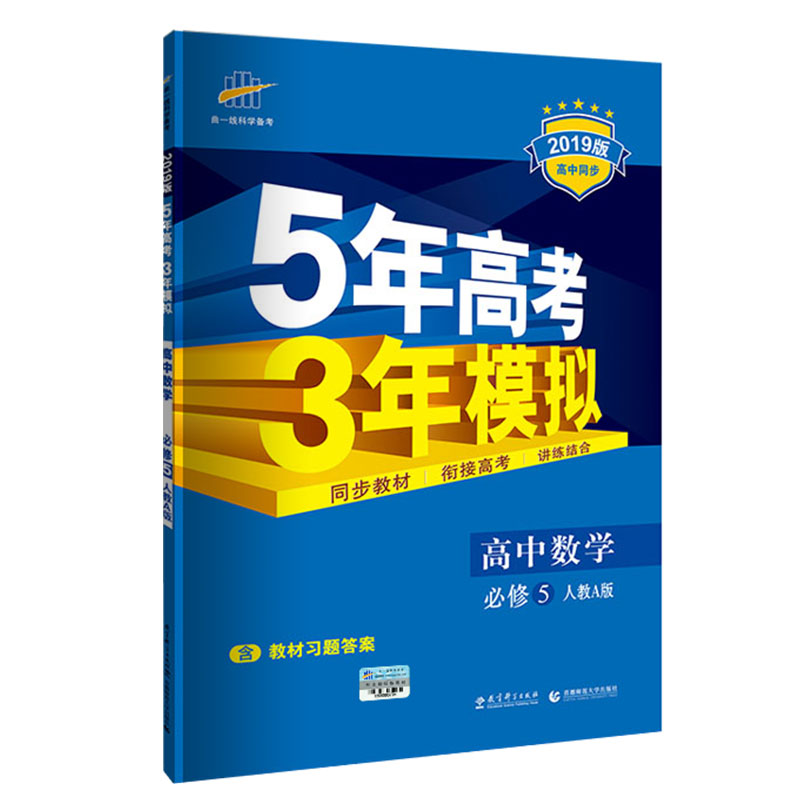 2019新版五年高考三年模拟 数学必修5人教A版RJ5年高考3年模拟 53五三高中数学必修五教辅复习资料练习册试卷