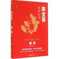 荣宝斋(升级纪念典藏版)(4) 北京联合出版公司