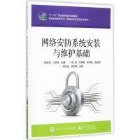 网络安防系统安装与维护基础/陈振龙 编者:陈振龙//江学斌
