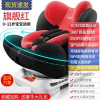儿童安全座椅宝宝婴儿汽车座椅9个月-12岁可选配isofix e7z