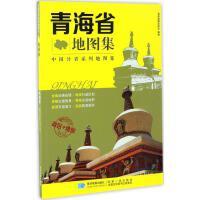 青海省地图集 星球地图出版社 编著