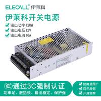 伊莱科 12V10A开关电源 S-120-12 安防监控电源 LED开关电源