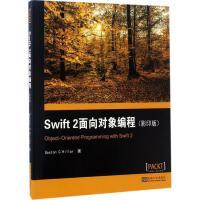 Swift2面向对象编程(影印版) (意)加斯顿・C.希勒(Gaston C.Hillar) 著