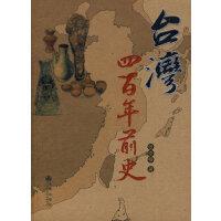 【正版二手8成新】 台湾四百年前史 张崇根 九州出版社 9787801953391