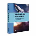液体火箭发动机动态性能分析(火箭发动机专业本科教学*参考图书)