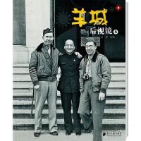 【旧书二手书9成新】羊城后视镜5 杨柳 广东南方日报出版社 9787806529669
