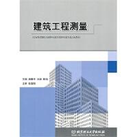 【旧书二手书8成新】建筑工程测量 唐春平 北京理工大学出版社 9787564041922