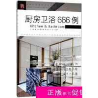 【二手旧书九成新技术】厨房卫浴666例/图解家装细部设计系列 /董