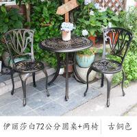 铸铝户外桌椅 户外休闲桌椅庭院阳台桌椅铸铝小茶几组合室外桌椅三件套 2+1 (伊丽莎白 圆桌直径72 )古铜色