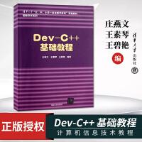 正版现货 Dev-C++基础教程 庄燕文 王素琴 王碧艳 计算机信息技术教程 清华大学出版社