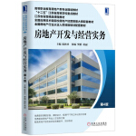 房地产开发与经营实务(第4版)