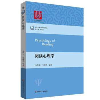 阅读心理学(pdf+txt+epub+azw3+mobi电子书在线阅读下载)