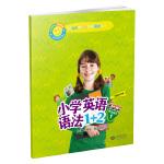 小学英语语法1+2学生用书1(适用于小学四、五年级,本书为彩色印刷,再通过丰富的阅读材料和有趣的写作任务,让学生掌握语