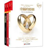 幸福的婚姻+爱的博弈+人的七张面孔 两性关系恋爱婚姻情感心理学 女人读懂男人 经营婚姻的意义夫妻相处的书籍 湛庐文化