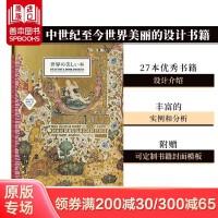 世界美丽书本 世界の美しい本 日文原版