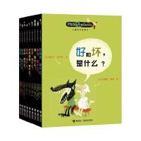 儿童哲学智慧书全集全9册法国奥斯卡.柏尼菲作品第1辑我,是什么?好和坏幸福是什么写给孩子的哲学启蒙书