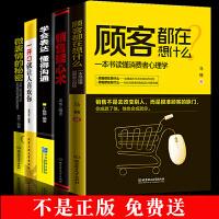 销售书籍全5册 销售读心术+顾客都在想什么+微表情的秘密+一开口你就让人喜欢你+学会表达懂得沟通 汽车电话房地产保险服
