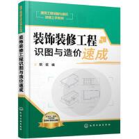 装饰装修工程识图与造价速成 装修工程预算管理书籍 建筑工程识图造价基础知识 建筑工程计量与计价书籍