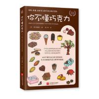 你不懂巧克力:有料、有趣、还有范儿的巧克力知识百科(巧克力控必读经典!日本美食家与插画大师联手呈献巧