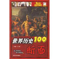 【二手书9成新】世界历史100断面――追寻世界的源头和质朴 朴键一著延边大学出版社9787563418459
