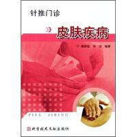 【旧书二手书9成新】针推门诊:皮肤疾病 柴铁劬,刘洁 9787502352639 科学技术文献出版社