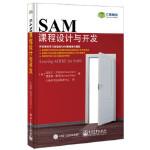 【新书店正版】SAM课程设计与开发,迈克尔.艾伦(Michael Allen),理查德.赛茨(R,电子工业出版社978