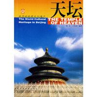 北京的世界文化遗产《天坛》,姚安,王桂荃著,北京美术摄影出版社9787805013916