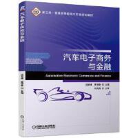 汽车电子商务与金融 9787111627975 段维峰 黄修鲁 机械工业出版社