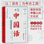 中国话:九大领域诠释中国话的前世今生