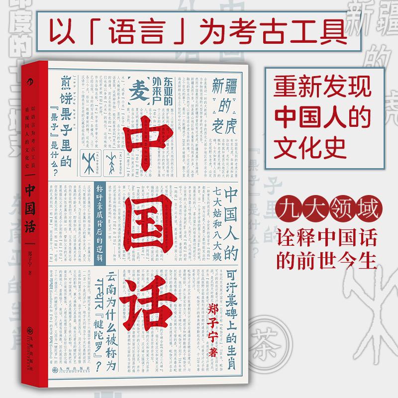 中国话:九大领域诠释中国话的前世今生 侦探小说般层层推进的语言学科普, 九大领域诠释中国话的前世今生, 重新发现中国人的文化史
