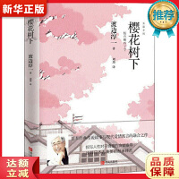 樱花树下,青岛出版社【新华书店】