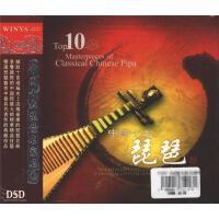 中国十大琵琶名家名曲DSDCD( 货号:2000017311470)