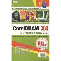 COREIDRAW X4从入门到精通-中文版即学即会(2DVD-ROM+使用说明)