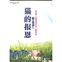 新华书店正版 动漫 宫崎骏动画片 猫的报恩DVD
