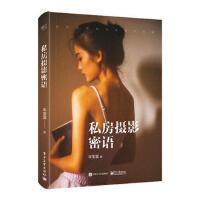 人像写真摄影书籍 一瞬光影 私房摄影密语 人像摄影摆姿指南教程书籍 摄影用光与构图技巧