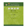 【正版】自考教材 06091薪酬管理 第四版 刘昕 中国人民大学出版社