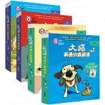 大猫英语分级阅读七级1-2八级1-2(适合小学五、六年级10-13岁)(点读版)儿童英语读物