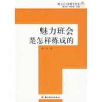 [二手旧书95成新] 魅力班会是怎样炼成的 9787501973170