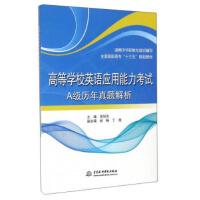 [二手旧书95成新] 高等学校英语应用能力考试A级历年真题解析 9787517044932
