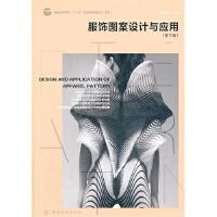 【旧书二手书8成新】服饰图案设计与应用第2版第二版 陈建辉 中国纺织出版社 97875180003
