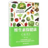 维生素保健康全书,徐碧芳,中医古籍出版社9787515213620