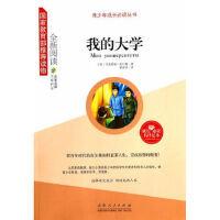 封面有磨痕-QD-青少年成长必读丛书:我的大学 马克西姆・高尔基 9787209081825 山东人民出版社 枫林苑图